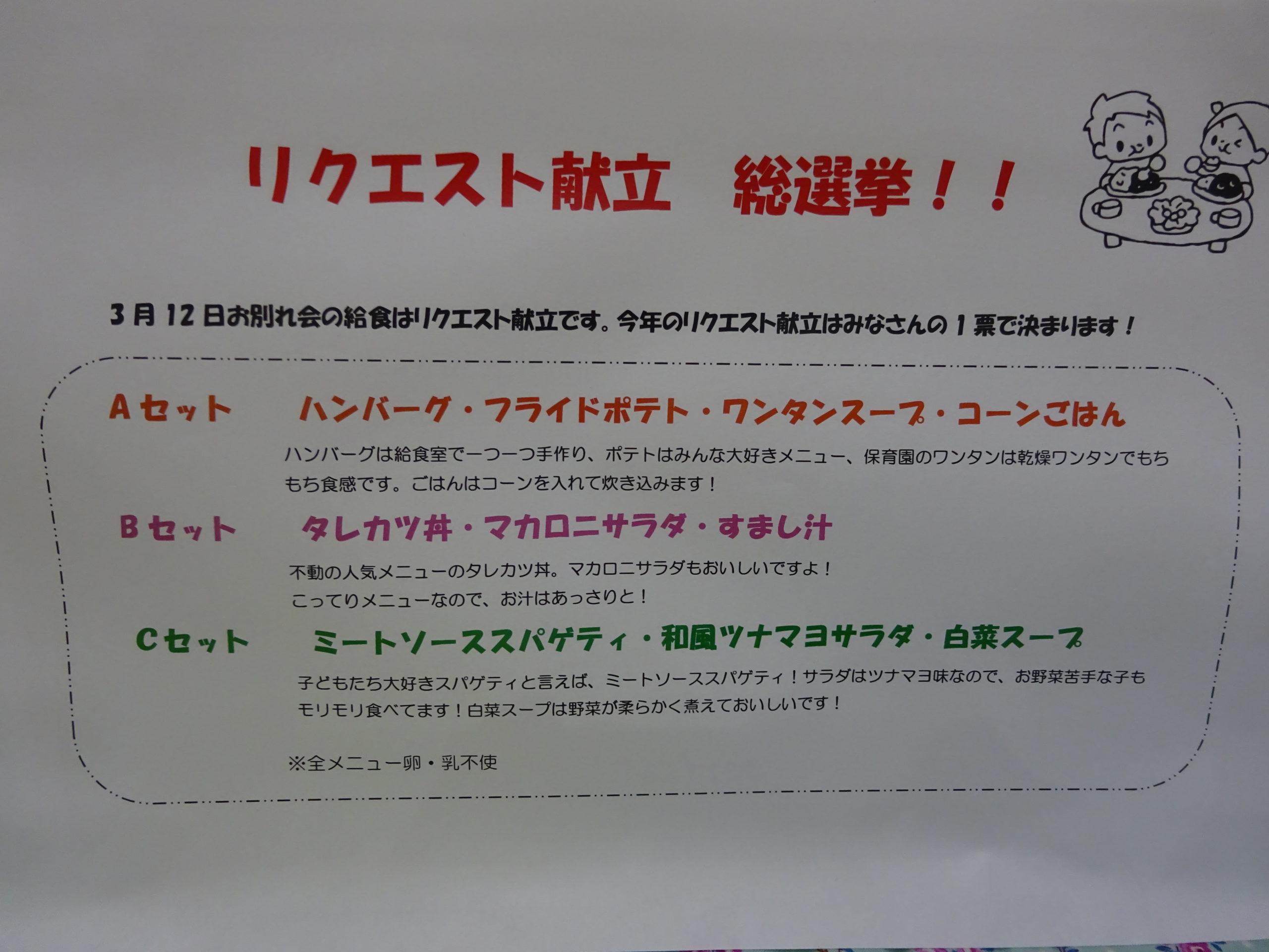 リクエスト献立総選挙開催中!!【白根そよ風保育園】